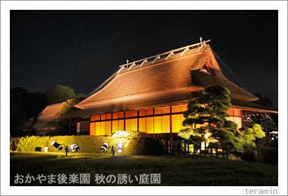 kourakuen111006_3