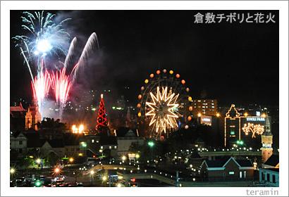 倉敷チボリと花火 写真3