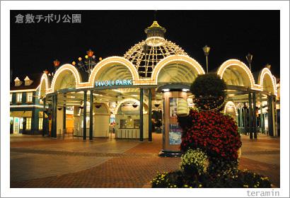 倉敷チボリ公園・夜景1