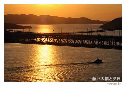 瀬戸大橋と夕日 写真1