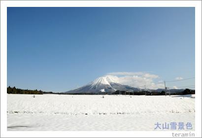 大山雪景色 写真1