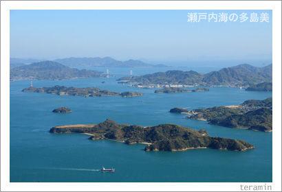 瀬戸内海の多島美 写真1