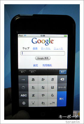 iPod touchのキーボード更新
