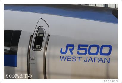 500系のぞみ新幹線 岡山駅 写真