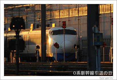 0系新幹線 引退の日の写真2