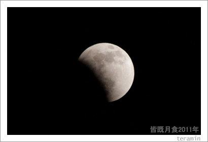 moon111210_1