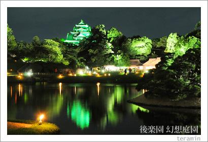 岡山後楽園 幻想庭園 写真1
