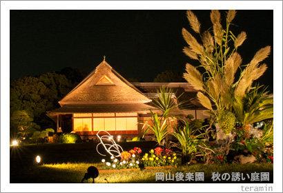 kourakuen121005_1