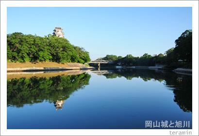 岡山城と旭川と青空と 写真2