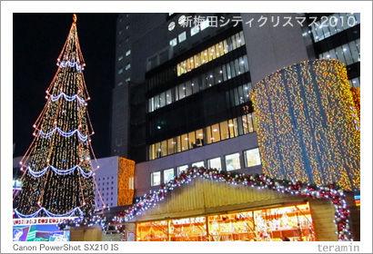 新梅田シティクリスマス 写真2
