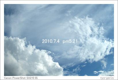 今日の空 2010年7月4日 写真3