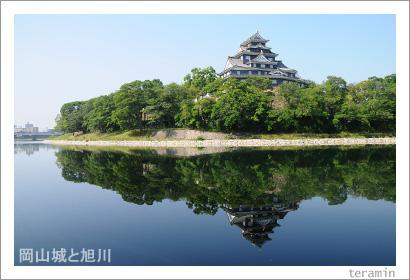岡山城と旭川 写真1