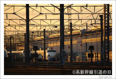 0系新幹線 引退の日の写真1