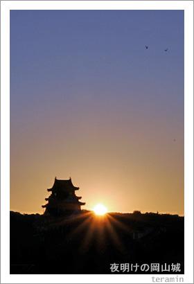 夜明けの岡山城1