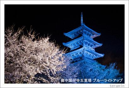 kokubunji130406_1
