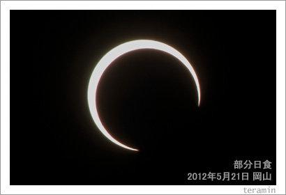sun20120521