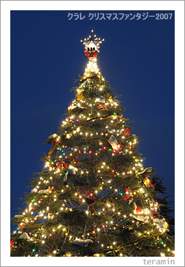 クラレ クリスマスファンタジー2