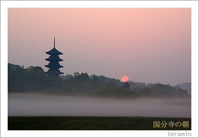 備中国分寺の朝1