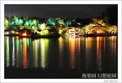 岡山後楽園 幻想庭園 写真2