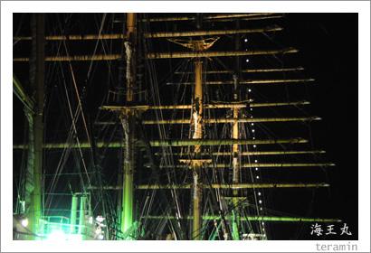 たまの港フェスティバル・海王丸2