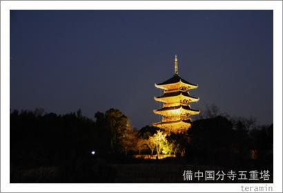 備中国分寺五重塔のライトアップ 写真2
