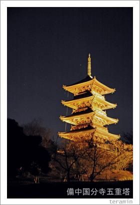 備中国分寺五重塔のライトアップ 写真3