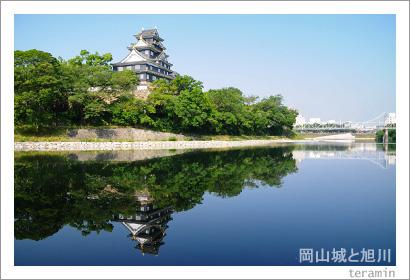 岡山城と旭川 写真2
