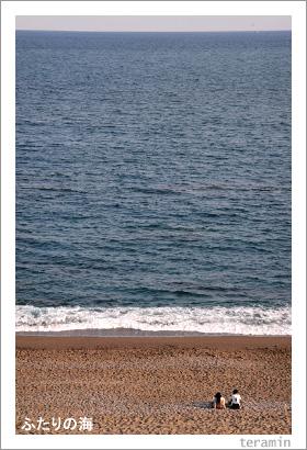 ふたりの海