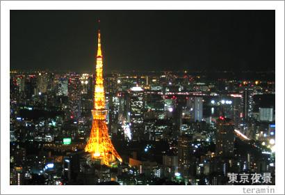 東京夜景写真1