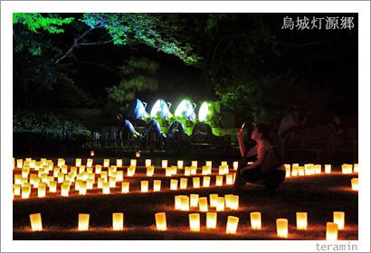 烏城灯源郷 写真2