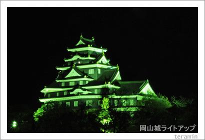 岡山城ライトアップ 写真2