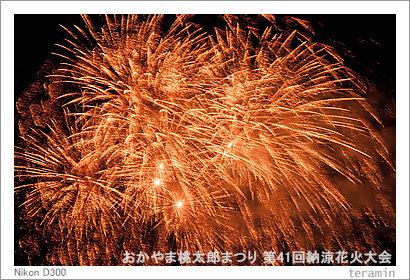 fireworks2014_2