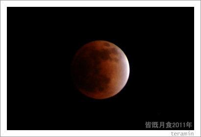 moon111210_3