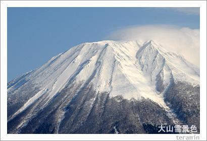 大山雪景色 写真2