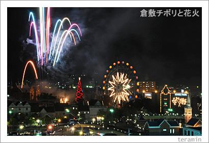 倉敷チボリと花火 写真1