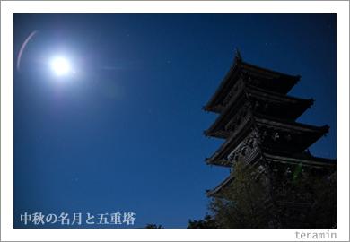 中秋の名月と五重塔1