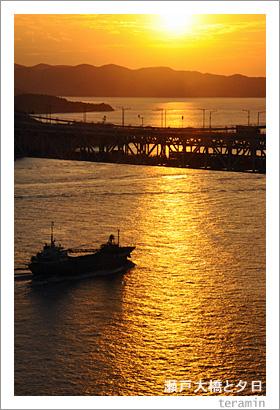 瀬戸大橋と夕日 写真2