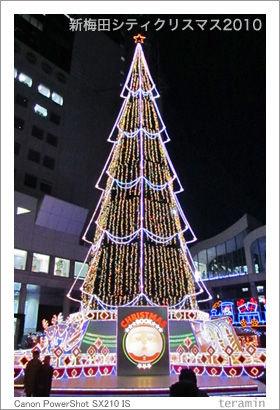 新梅田シティクリスマス 写真1