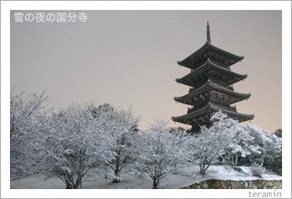 kokubunji110314_3