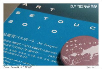瀬戸内国際芸術祭2010 写真1