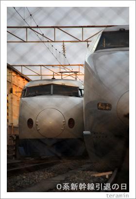 0系新幹線 引退の日の写真3