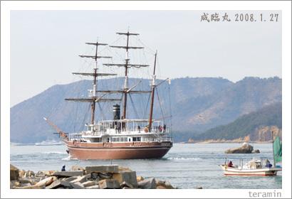 咸臨丸 最後の運航3