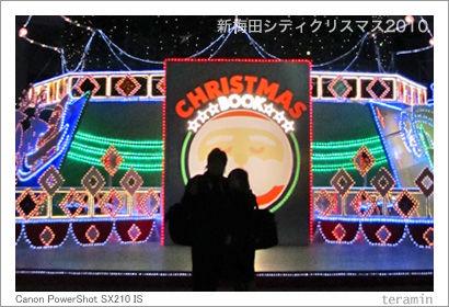 新梅田シティクリスマス 写真4