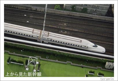 上から見た新幹線 N700系 写真3
