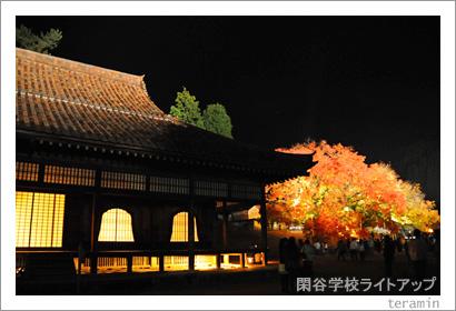 閑谷学校ライトアップ 写真3