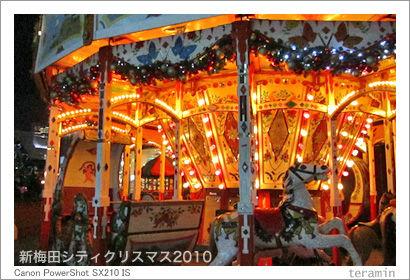 新梅田シティクリスマス 写真5