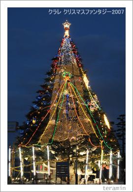 クラレ クリスマスファンタジー1