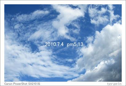 今日の空 2010年7月4日 写真2