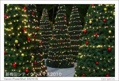 新梅田シティクリスマス 写真6
