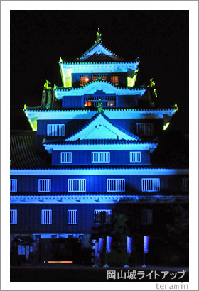 岡山城ライトアップ 写真1